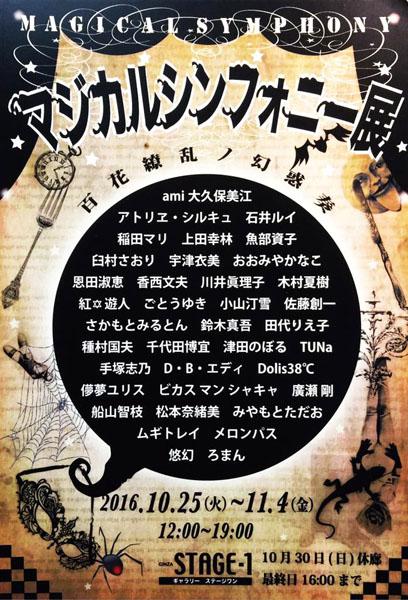 マジカルシンフォニー展2016年