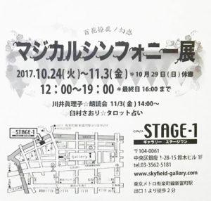 マジカルシンフォニー展2017年2