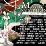 マジカルシンフォニー展2018年