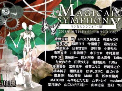マジカルシンフォニー展(2018年10月16日~)で占いをいたします