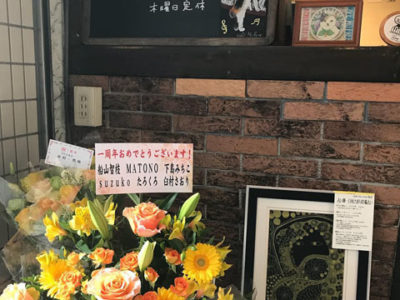 2018年11月のcafé Mo.free (カフェモフリー)占い日
